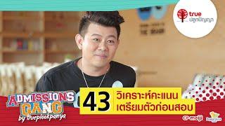 AdGang59 : 43 วิเคราะห์คะแนน เตรียมตัวก่อนสอบ