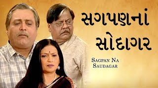getlinkyoutube.com-Sagpan Na Saudagar- Superhit Family Gujarati Full Natak - Manoj Joshi