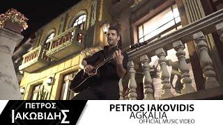 getlinkyoutube.com-Πέτρος Ιακωβίδης - Αγκαλιά   Petros Iakovidis - Agkalia (Official Music Video 2016)