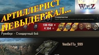 Объект 140   АРТА ЛИШИЛА МЕДАЛИ… ☆ Руинберг ☆ Лучшие бои  World of Tanks