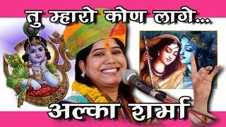 getlinkyoutube.com-New Bhajan 2015 II Alka Sharma II Tu Mera Kaun Laage  ll तू मेरो कोण लागे