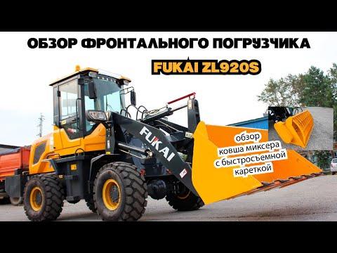 ОБЗОР ФРОНТАЛЬНОГО ПОГРУЗЧИКА FUKAI ZL920S и ковша миксера с быстросъемной кареткой