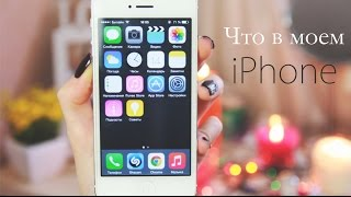 Что в моем iPhone 5   Наполнение моего телефона