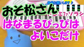getlinkyoutube.com-1本指ピアノ【はなまるぴっぴはよいこだけ】おそ松さんOP A応P 簡単ドレミ楽譜 超初心者向け