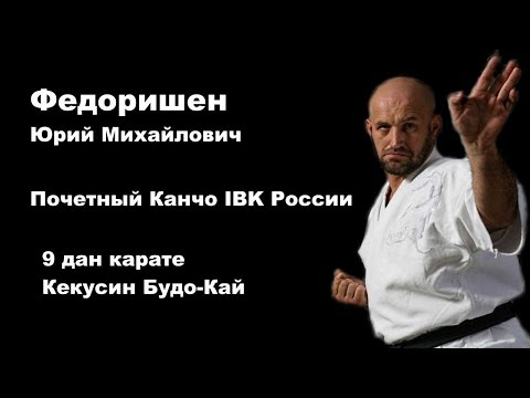 Demonstration 21 sensei Juriy Fedorishen (Федоришен Юрий) 9 DAN, KANCHO Kyokushin Budo Kai Kan