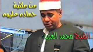محمد العزب  سيدنا عمر كامله