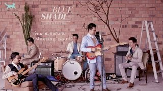 getlinkyoutube.com-Blue Shade - ถ้าเรายังคิดถึงกัน (Meeting point) [Official Audio]