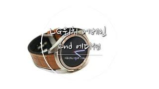 LG watch urbane 2nd edition unboxing & Review (LG워치 어베인 세컨드 에디션)