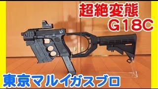 東京マルイ グロック18c ガスブローバック 超絶変態カスタム  Tokyo marui glock 18c クリス ベクター っぽい like KRISS Vector Endo Tactical