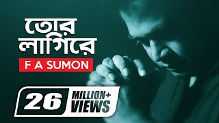 Tor Lagi Re |  by F A Sumon |  Bangla Hit Music Video | ☢☢ EXCLUSIVE ☢☢