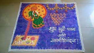Gudi padwa special rangoli | Innovative rangoli designs by Poonam Borkar