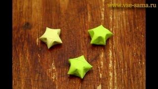 getlinkyoutube.com-Маленькая объемная звездочка из полоски - оригами