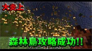 getlinkyoutube.com-【マインクラフト】球体島でもマインクラフトpart4!!【配布ワールド実況】