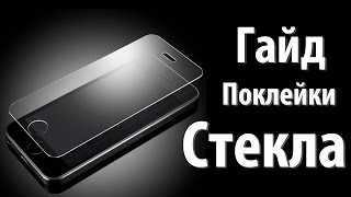getlinkyoutube.com-Поклейка Стекла на Asus ZenFone 2 (Обучение)