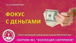 getlinkyoutube.com-Бумага превращается в деньги