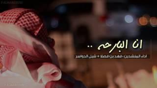 شيلة انا البارحه مامسيت    فهد بن فصلا و شبل الدواسر + Mp3