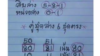getlinkyoutube.com-หนุ่มเลย17/1/59 หวยเขียนมือแม่นๆ  งวดที่แล้วเข้าเต็มๆ ผลงานดีต่อเนื่อง หนุ่มเลยบอกไม่ต้องกลับ