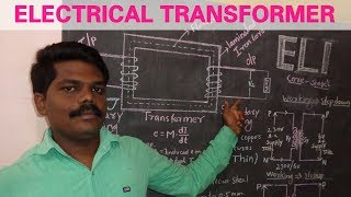 Transformer working principle operation in Tamil