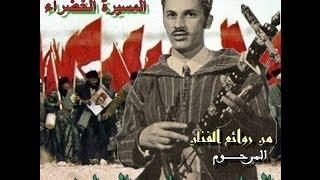getlinkyoutube.com-jamaa lhamidi قصيدة المسيرة الخضراء_الرايس جامع الحامدي 1975
