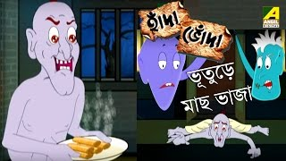 Hada Bhoda | হাঁদা ভোঁদা | Bhooturey Machh Bhaja | Bangla Cartoon Video
