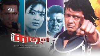 getlinkyoutube.com-Nepali Movie:Kanoon |Rajesh hamal, Nikhil Upreti delip |