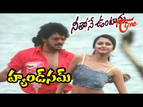 Neethone Vuntanu Movie Songs | Handsome Handsome | Upendra | Rachana
