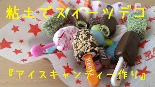 粘土でスイーツデコ『ダイソーのピックでアイスキャンディー作り』
