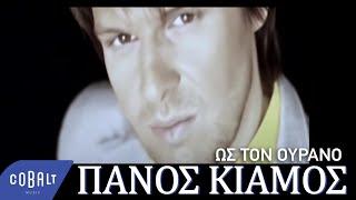 getlinkyoutube.com-Πάνος Κιάμος - Ως Τον Ουρανό - Official Video Clip