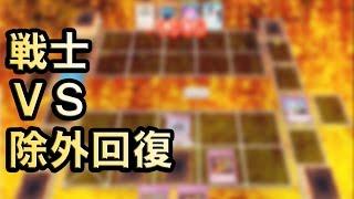 getlinkyoutube.com-【遊戯王ADS】戦士 VS 除外回復【YGOPRO】