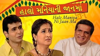getlinkyoutube.com-Halo Maniyani Jaan Ma | Superhit Comedy Gujarati Natak | Darshan Jariwala, Jayesh Barbhaia