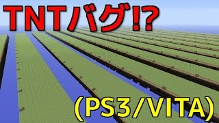 getlinkyoutube.com-【マイクラ】TNTを使いバグを発生!? (PS3/PS4/XBOX/VITA版)