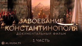 Завоевание Константинополя (Стамбула) - часть 1