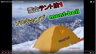 getlinkyoutube.com-雪山テント泊 ①ソロキャンプ mont-bell