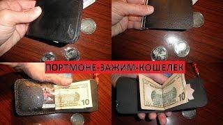getlinkyoutube.com-Как сделать портмоне-зажим из кожи