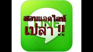 getlinkyoutube.com-แอดไอดีเปล่า ล่าสุด