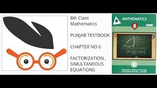 8th Class Mathematics  PUNJAB TEXTBOOK  CHAPTER NO 6  FACTORIZATION , SIMULTANEOUS EQUATIONS width=