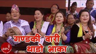 getlinkyoutube.com-Gandaki Wari Thado Bhaka By Khadga Garbuja & Mina Garbuja HD