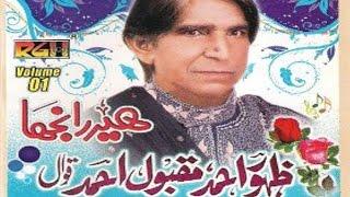 Waqeya Hazrat Ghous Pak width=