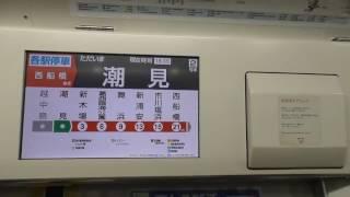 JR京葉線E233系5000番台 各駅停車西船橋行き東京~新浦安