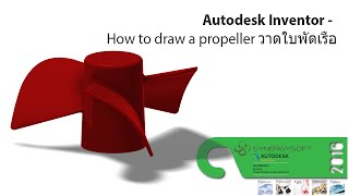 getlinkyoutube.com-Autodesk Inventor - How to draw a propeller วาดใบพัดเรือ