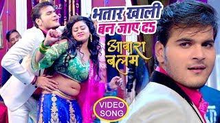 Arvind Akela Kallu (2018) का सबसे बड़ा गाना - Palang Tut Jaye Da - Aawara Balam - Bhojpuri Songs width=