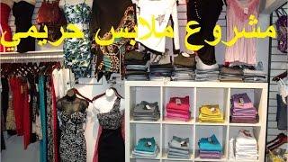 getlinkyoutube.com-مشروع مربح براس مال 1000 جنية من المنزل| مشروع ملابس