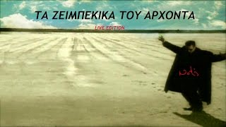 getlinkyoutube.com-Notis Sfakianakis-Τα Ζειμπέκικα του 'Αρχοντα (Live Mix Edition 2015)