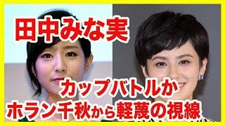 getlinkyoutube.com-田中みな実 カップバトルか 英語は得意なはずのだったが…ホラン千秋から軽蔑の視線(画像あり)