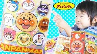 getlinkyoutube.com-アンパンマン お菓子 バッグ ❤ グミ コロコロボールチョコ ビスケット キャンディ Anpanman Japanese anime Surprise Blind Bag | KidsOfNinja