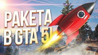 НАШЛИ РАКЕТУ В GTA5 - MONTAGE ( GTA5 , COMEDY NIGHT ) width=