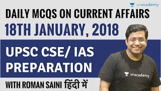 18th January 2018 - Daily MCQs on Current Affairs - हिंदी में जानिए for UPSC CSE/ IAS Preparation