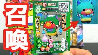 getlinkyoutube.com-キジニャン召喚!!妖怪ウォッチともだちウキウキペディア8弾G Yo-kai Watch