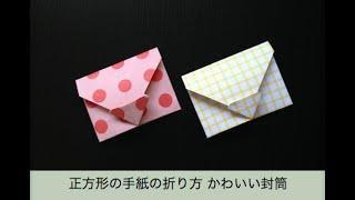 正方形のメモや手紙の折り方かわいい封筒