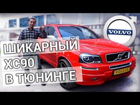 VOLVO XC90 – НЕРЕАЛЬНЫЙ ТЮНИНГ | Heico, R-Design – КРАСАВИЦА приехала в ремонт | Vollux